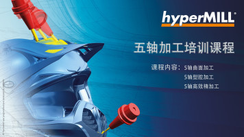 hyperMILL 高级培训 - 五轴加工编程