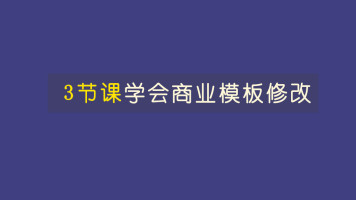 三节课学会修改米拓商业模板