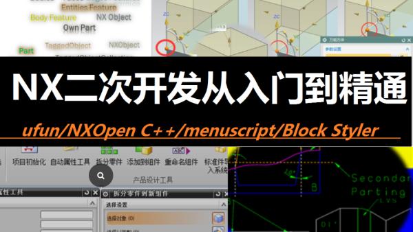 NX二次开发从入门到精通(ufun,NXOpen C++)培训
