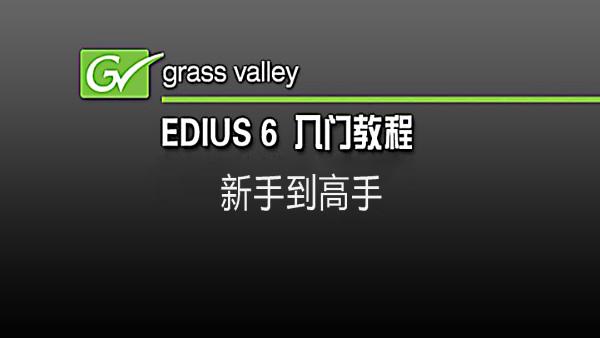 edius从入门到精通Edius软件,影视后期剪辑,后期剪辑体验课