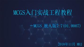 MCGS触摸屏入门工程实战教程