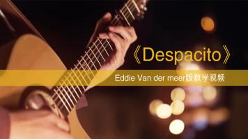《Despacito》中级吉他指弹曲(无死角教学)【七星指弹】
