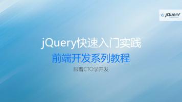 jQuery快速入门实践教程【恒本科技】