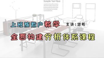 悠若分享课程-升云决、适合上班族学习的课程