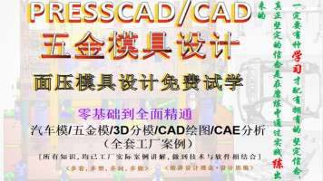 CAD面压模具设计免费试学/汽车模/五金模/2D分模/PRESSCAD绘图