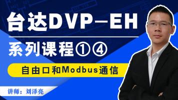 台达PLC_DVP-EH自由口和Modbus通信