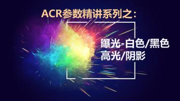 Camera Raw (ACR)参数精讲:曝光-白色/黑色-高光/阴影