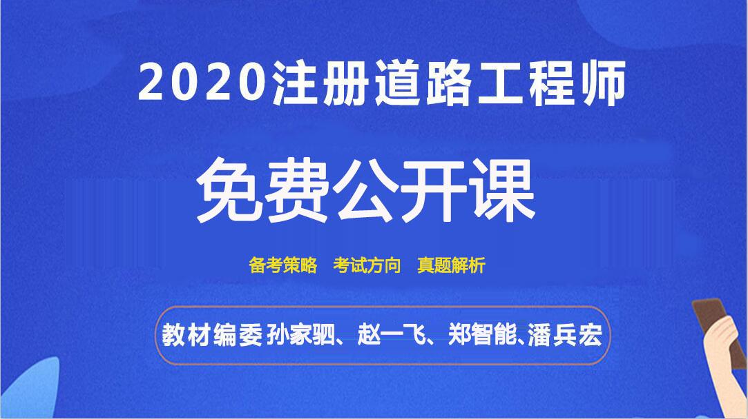 【教材编委】2020道路工程师专业免费公开课【国和网校】