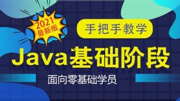 Java基础入门到精通尊享铂金专业培训课程(直通JavaEE就业大门)