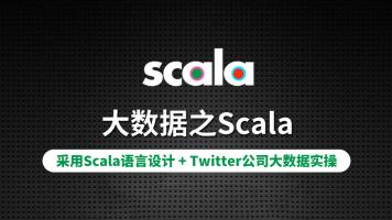 【云知梦】大数据之Scala/Spark必学