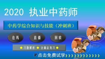 执业药师【2020中药学综合习题冲刺班】