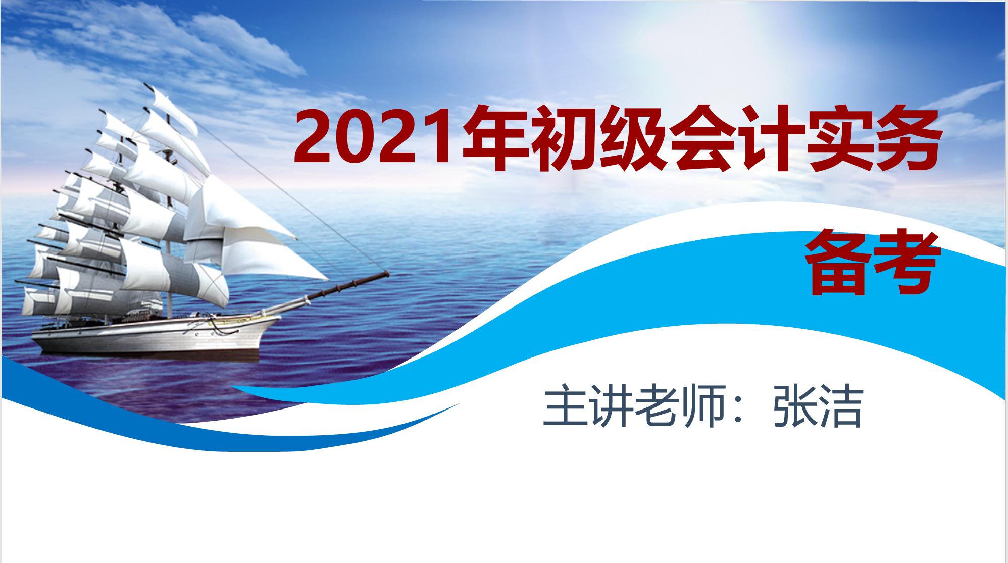 2021年初级会计师/初级会计实务