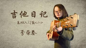 李荣春吉他入门教程(二)—《吉他日记》