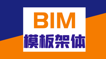 BIM模板架体三维建模教程bim建模应用技术房建施工revit钢构件
