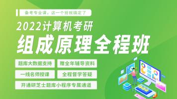 【22考研】研芝士计算机组成原理全年课程(持续更新中)