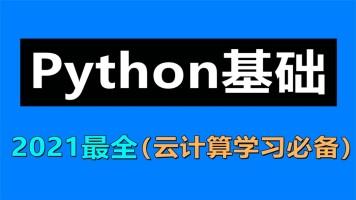 2021最全云计算学习之Python基础讲解