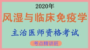 [中级职称]【临床内科】2020年风湿与临床免疫主治医师考点精讲课