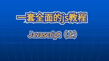 一套全面的js教程_上