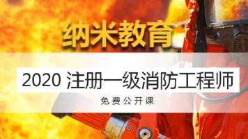 2020年注册一级消防工程师~免费公开课