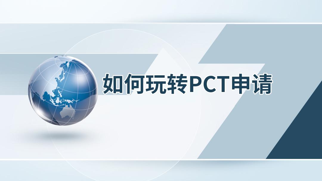 如何玩转PCT申请