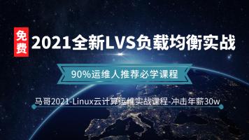 linux教程-马哥2021全新LVS负载均衡实战