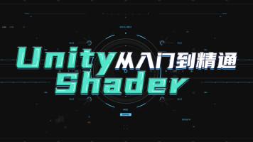P3 【TA专题】Unity Shader 从入门到精通
