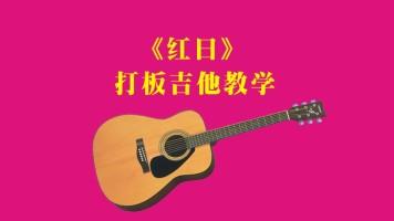 《红日》吉他打板弹唱教学