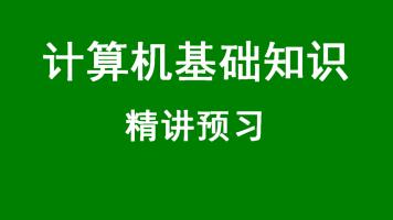 全国计算机二级基础知识精讲(四期)