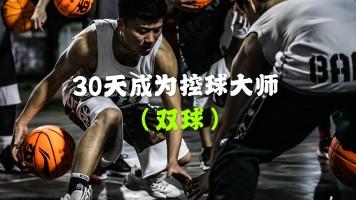 30天成为控球大师(双球)(基础-进阶)