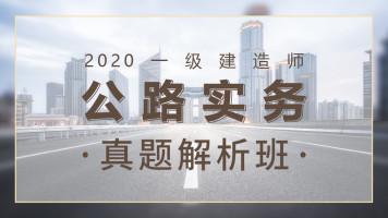 2020一级建造师一建《公路实务》真题解析【红蟋蟀教育】