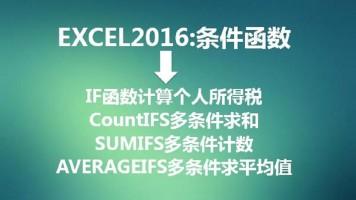 Excel常用条件函数学习、IF函数计算个人所得税