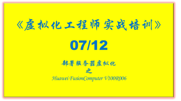 第07部-部署Huawei服务器虚拟化视频课程