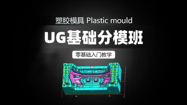 塑胶模具设计VIP课3D设计初级班