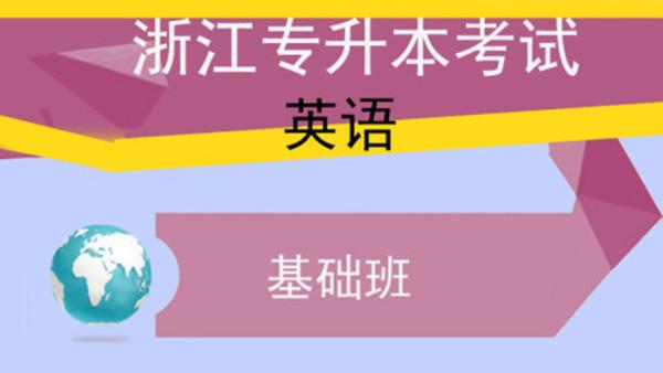 【三贤教育】浙江专升本《英语》网络课堂