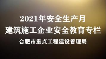 四十三、2021年安全生产月 建筑施工企业安全教育专栏
