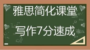 雅思写作精品课7分速成(7-21天Writing)