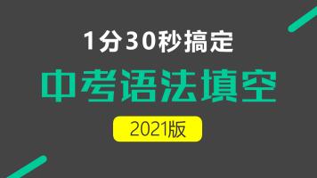 【中考英语】2021中考英语语法填空初中英语语法填空解题技巧
