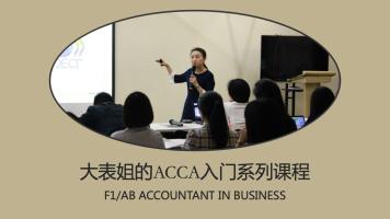 ACCA F1/AB 入门试听课