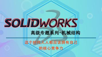 基于SolidWorks的高级专题机械结构系列