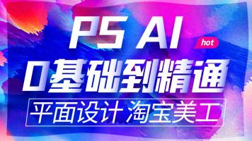PS_AI零基础_精通_PS平面设计_PS海报设计_Photoshop教程_为课