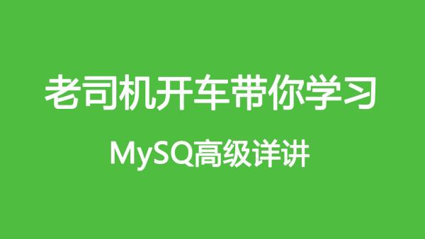 MySQL数据库高级