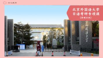 北京外国语大学日语考研专项课(学硕方向)