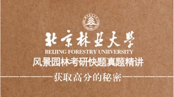 北京林业大学景观快题精讲