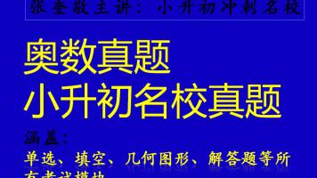 小升初名校奥数真题(14套)讲解-张奎敬