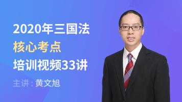 2020法考三国法核心考点33讲-黄文旭【希律法考】