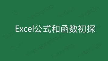 Excel公式和函数初探