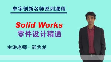 SolidWorks零件设计精通