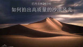 如何拍出高质量的沙漠题材风光摄影作品
