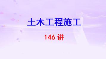 同济大学 土木工程施 徐伟 146讲