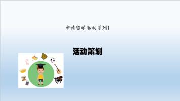 申请留学活动系列1——活动策划